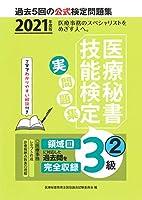 51YVb+7iDfL. SL200  - 医療秘書技能検定 01