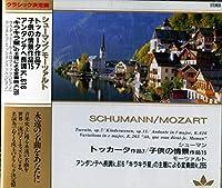 シューマン/モーツァルト:子供の情景/キラキラ星