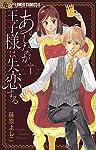 あしなが王子様は失恋する (1) (フラワーコミックスアルファ)