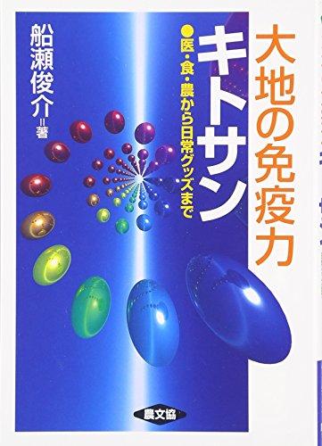 Daichi no men ekiryoku kitosan : i shoku nō kara nichijō guzzu made.