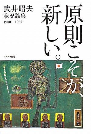 原則こそが、新しい。―武井昭夫状況論集1980‐1987の詳細を見る