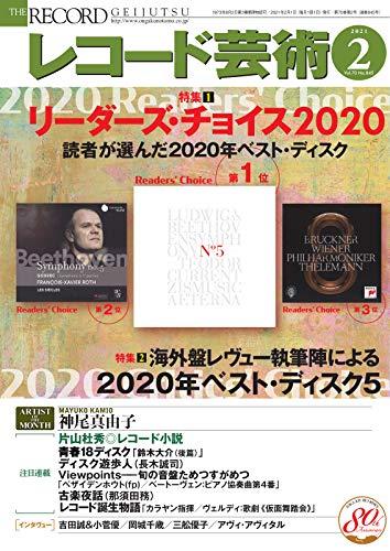 レコード芸術 2021年2月号 (2021-01-20) [雑誌]