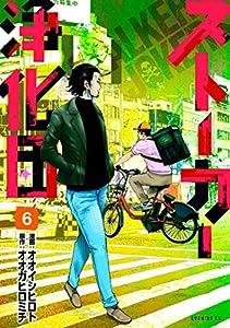 ストーカー浄化団(6) (イブニングコミックス)