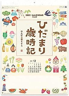 新日本カレンダー 2022年 カレンダー 壁掛け ひだまり歳時記 NK68