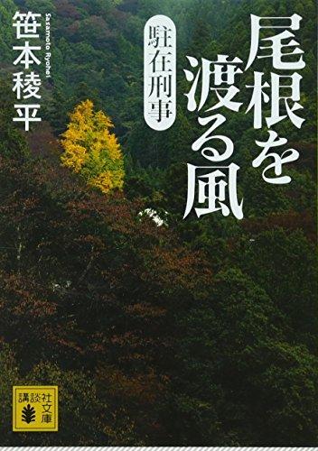 駐在刑事 尾根を渡る風 (講談社文庫)