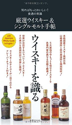 厳選ウイスキー&シングルモルト手帖 (知ればもっとおいしい! 食通の常識)