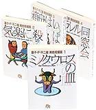 藤子・F・不二雄異色短編 文庫版 コミック 全4巻完結セット (小学館文庫)