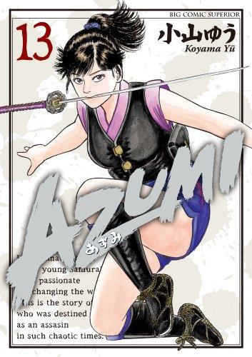 AZUMI-あずみ- (13) (ビッグコミックス)