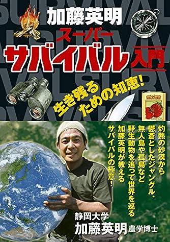 加藤英明 スーパーサバイバル入門