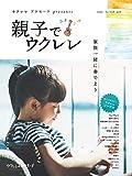 ウクレレ アラモード presents 親子でウクレレ (シンコー・ミュージックMOOK)