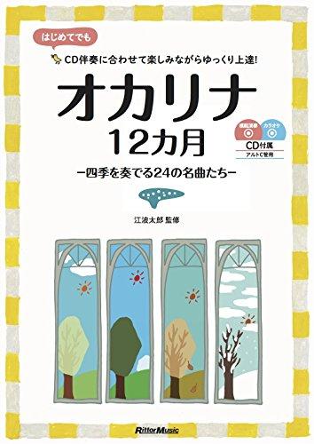 オカリナ12カ月 四季を奏でる24の名曲たち (模範演奏CD1枚、カラオケCD1枚付)