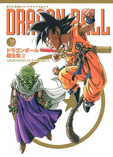 ドラゴンボール超全集 2 ANIMATION GUIDE PART1 (愛蔵版コミックス)