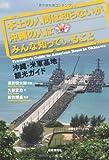 本土の人間は知らないが、沖縄の人はみんな知っていること—沖縄・米軍基地観光ガイド - 矢部 宏治, 須田 慎太郎