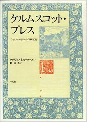 ケルムスコット・プレス―ウィリアム・モリスの印刷工房
