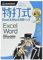 特打式 Excel&Word攻略パック Office2019対応版(最新)|Win対応