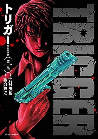 トリガー【新装完全版】第一集 (マンサンコミックス)