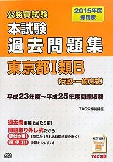 本試験過去問題集 東京都1類B (行政・一般方式) 2015年度採用 (公務員試験)