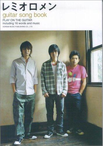 ギター弾き語り レミオロメン GUITAR SONG BOOK 監修:藤巻亮太