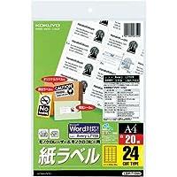 コクヨ モノクロレーザー用 紙ラベル A4 24面100枚