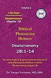 Deuteronomy Chapter 28: I Can Read | Biblical Phoenician Hebrew