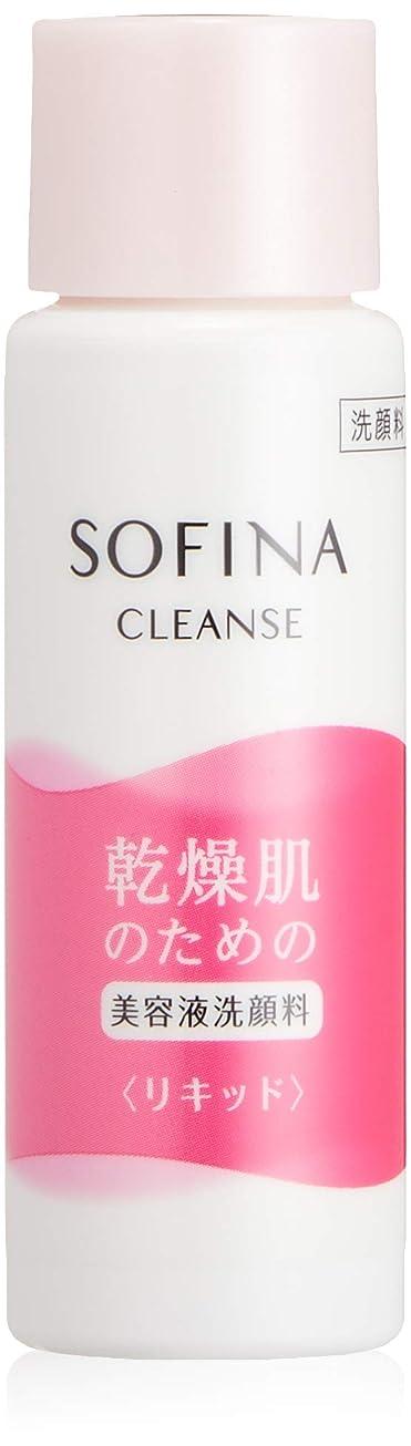 先パン屋殺すソフィーナ 乾燥肌のための美容液洗顔料 <リキッド> トライアルサイズ