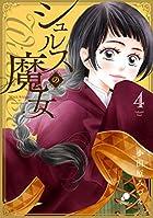 シュルスの魔女 第04巻
