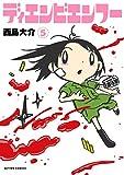 ディエンビエンフー : 5 (アクションコミックス)