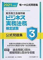 51YWBOAAwEL. SL200  - ビジネス実務法務検定 01