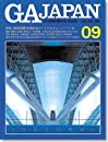 GA JAPAN 09 特集 関西国際空港旅客ターミナルビル
