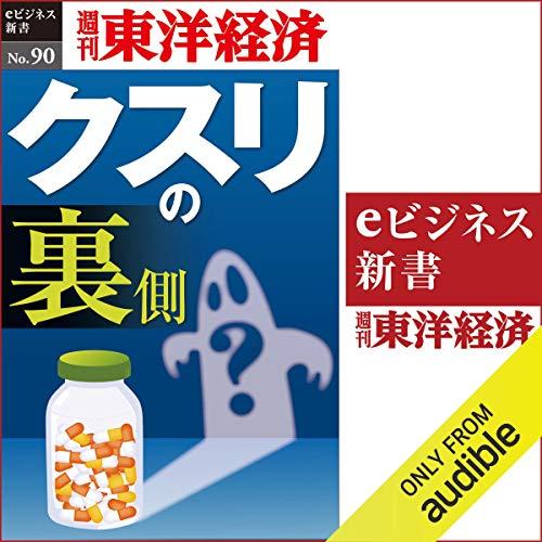 『クスリの裏側 (週刊東洋経済eビジネス新書No.90)』のカバーアート