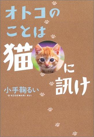 オトコのことは猫に訊け