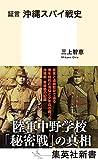 証言 沖縄スパイ戦史 (集英社新書)