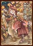 ソマリと森の神様 (6) (ゼノンコミックス)