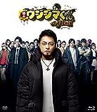 映画「闇金ウシジマくんザ・ファイナル」Blu-ray通常版 image