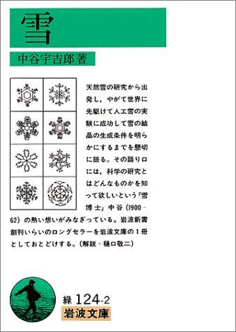 雪 (岩波文庫)