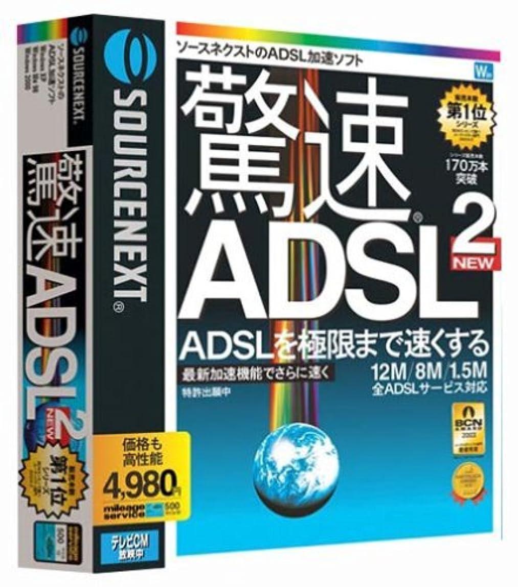 古代贅沢はげ驚速ADSL 2