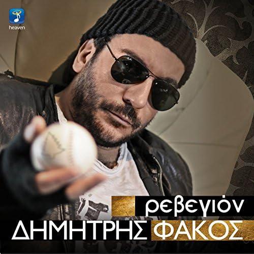 Dimitris Fakos