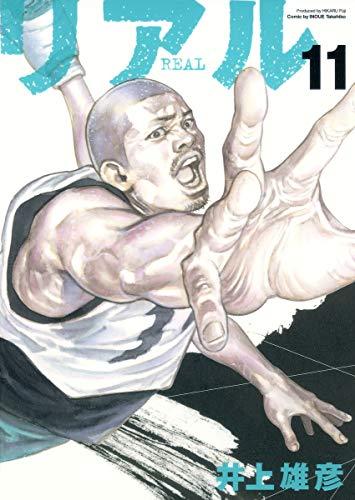 REAL 11 (ヤングジャンプコミックス)の詳細を見る