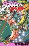 ジョジョの奇妙な冒険 9 (ジャンプコミックス)
