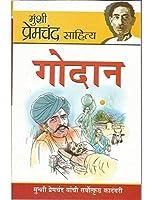 Godan (Marathi Edition) [Paperback] Krishan Gopal