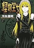 怪物王女(17) (シリウスKC)
