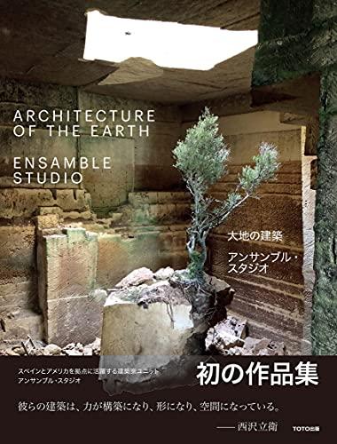 大地の建築 アンサンブル・スタジオ