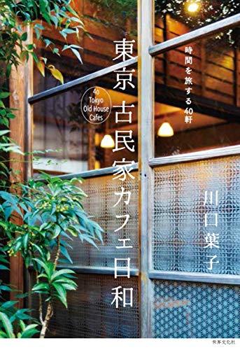 時間を旅する40軒 東京 古民家カフェ日和の詳細を見る