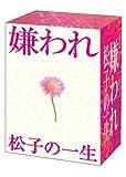 ドラマ版 嫌われ松子の一生 DVD-BOX[DVD]