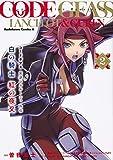 コードギアス 反逆のルルーシュ外伝 白の騎士 紅の夜叉(2) (角川コミックス・エース)