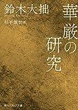 華厳の研究 (角川ソフィア文庫)