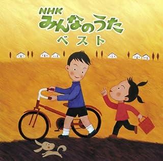 決定盤!!「NHKみんなのうた」ベスト