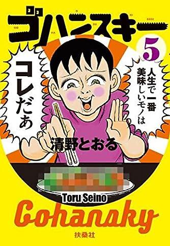 ゴハンスキー5 (SPA! コミックス)