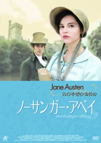 ジェイン・オースティン・コレクション ノーサンガー・アベイ [DVD]