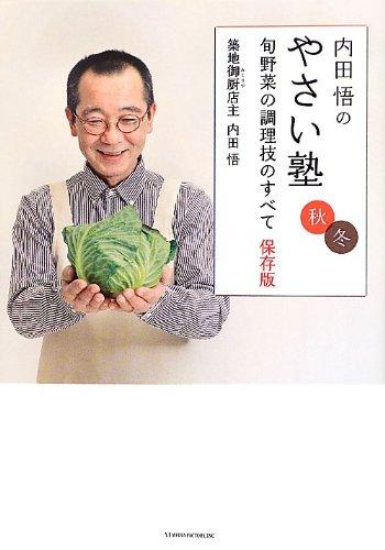 内田悟のやさい塾 旬野菜の調理技のすべて 保存版 秋冬の詳細を見る